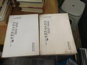 1949-2000涓鏂囧姣旇緝鍙诧紙涓婁笅鍐岋級.搴撳瓨涔︼紝澶栬涔﹀搧濡傚浘銆傘�愬彂璐ц鍥俱��
