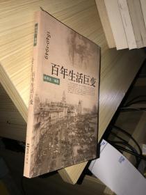 1840-1949鐧惧勾鐢熸椿宸ㄥ彉