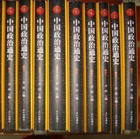 中国政治通史(32开精装 全十二册)