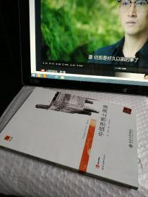 中国思想之渊源:Intellectual Foundations of China