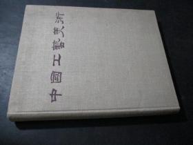 涓浗宸ヨ壓缇庢湳 (1959骞村垵鐗埪�10寮�甯冮潰绮捐鏈級