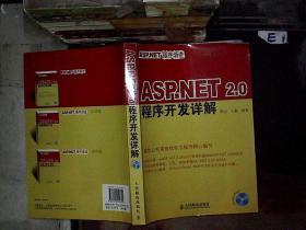 ASP.NET 2.0绋嬪簭寮�鍙戣瑙� 鍏ラ棬绡�