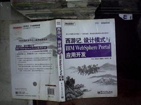 瑗挎父璁般�佽璁℃ā寮忎笌IBM WebSphere Portal搴旂敤寮�鍙�