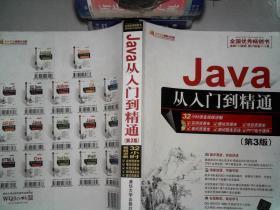 Java浠庡叆闂ㄥ埌绮鹃�氾紙绗笁鐗堬級