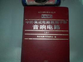 涓闆嗘垚鐢佃矾鏁版嵁鎵嬪唽.闊冲搷鐢佃矾.涓�