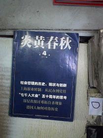 鐐庨粍鏄ョ   2012 4 銆�