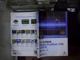 鏁板瓧闊抽缂栬緫Adobe Audition CS6瀹炰緥鏁欑▼..