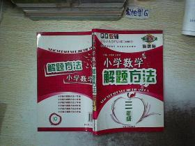 QQ教辅·学数学精编解题方法:3年级(新课标)