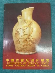 中国古窰址瓷片展览