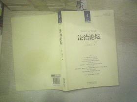 法治论坛   (第48辑)