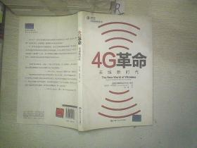 4G革命:无线新时代  ,