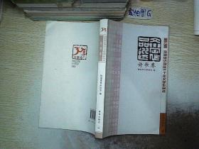 1980-2010珠海经济特区三十年文学作品选——诗歌卷
