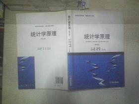 统计学原理( 第7版)