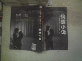 情感小说:小说月报·原创版