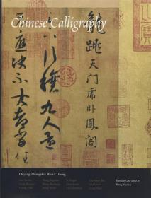 Chinese Calligraphy (The Culture & Civilization of China) 中国书法(中国文化与文明系列)
