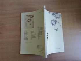 《禅》——2013年 第1、2期 总第133、134期(两册合售)【实物拍图 品相自鉴】