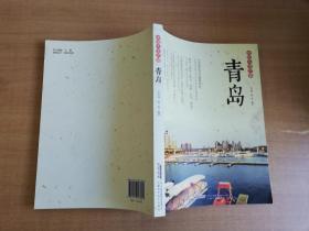 中国人文之旅  青岛【实物拍图 品相自鉴】