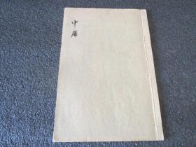 大字中庸  全一冊 北京老二酉堂石印  品相極佳