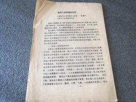 醫學資料!急性心肌梗賽的治療 上海市心血管病研究所