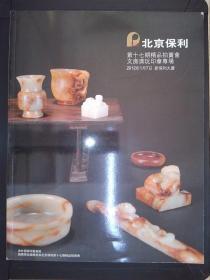 鍖椾含淇濆埄绗�17鏈熺簿鍝佹媿鍗栦細锛氭枃鎴挎竻鐜╁嵃绔犱笓鍦猴紙2012.1.7锛�
