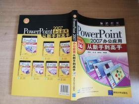 PowerPoint2007办公应用从新手到高手【实物拍图 品相自鉴 带光盘】
