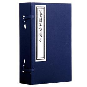 纂图互注荀子(16开线装 全十册)