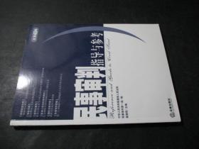 姘戜簨瀹″垽鎸囧涓庡弬鑰冿紙鎬荤40闆嗭級
