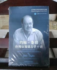 绾︾堪.娉板嫆搴旂敤璁ょ煡璇█瀛﹀崄璁诧細Ten Lectures on Applied Cognitive Linguistics by John Taylor