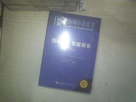 国际城市蓝皮书:国际城市发展报告(2012)
