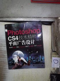 Photoshop CS4鎶�鏈簿绮逛笌骞抽潰骞垮憡璁捐-鈥� 銆傘��