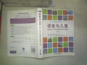语言与儿童:美国中小学外语课堂教学指南
