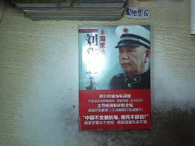 海军司令刘华清 (未开封)