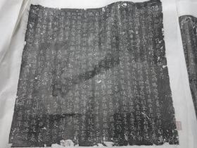 近10年左右原石拓:《唐陇西李士悦墓志铭》整张