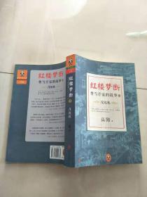 红楼梦断 : 曹雪芹家的故事. 2. 茂陵秋【实物图片,品相自鉴】