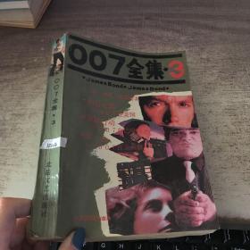 007鍏ㄩ泦 3