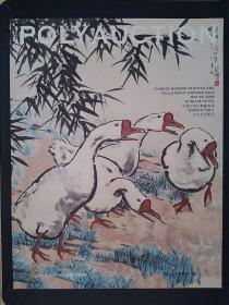 鍖椾含淇濆埄2008鏄ュ鎷嶅崠浼氾細涓浗杩戠幇浠d功鐢诲鍦猴紙2008.5.28锛�
