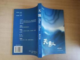 天瓢:16开简装本【实物拍图 品相自鉴】
