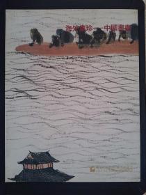 鍖椾含淇濆埄2005绉嬪鎷嶅崠浼氾細娴峰闆嗙弽鈥斺�斾腑鍥戒功鐢伙紙2005.11.7锛�