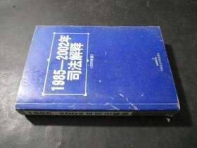 1985-2002骞村徃娉曡В閲�