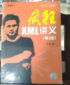 鐤媯XML璁蹭箟锛氱2鐗�