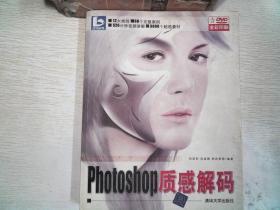 Photoshop璐ㄦ劅瑙g爜