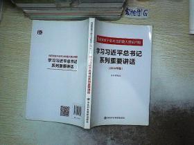 学习习近平总书记系列重要讲话(2016年版)