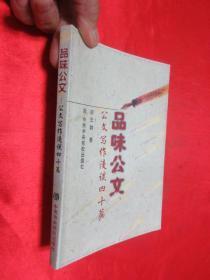 鍝佸懗鍏枃鈥斺�斿叕鏂囧啓浣滄极璋堝洓鍗佺瘒