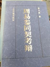 鍛ㄦ槗鍙冨悓濂戣�冭鲸  93骞村垵鐗�
