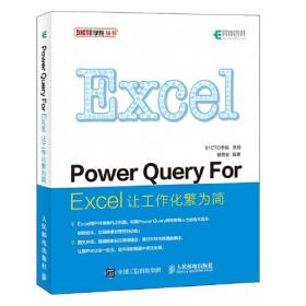 Power Query For Excel 让工作化繁为简