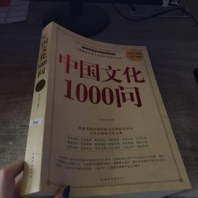 涓浗鏂囧寲1000闂紙瓒呭�肩櫧閲戠増锛�