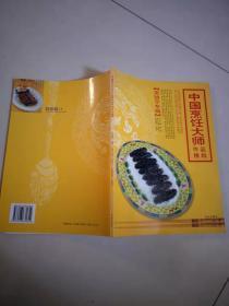 中国烹饪大师作品精粹:吴协平专辑【实物图片,品相自鉴】