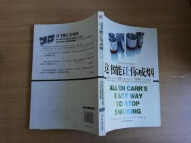 这书能让你戒烟【实物拍图 品相自鉴】