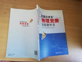 全国中学生物理竞赛实验指导书【实物拍图 品相自鉴 有铅笔笔记】
