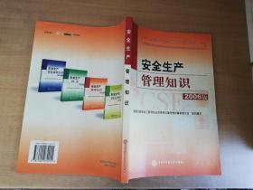 安全生产管理知识:2006版【实物拍图 品相自鉴 有划线笔记】